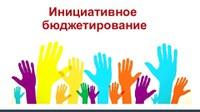 Дополнительные средства по инициативному бюджетированию выделены Красноармейскому району
