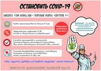 Отмечен рост заболеваемости коронавирусом на территории Красноармейского района