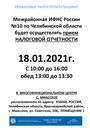 Внимание! Субъекты малого предпринимательства могут сдать годовую отчетность 18.01.2021 года с 10 до 16 часов в помещении МФЦ  (с.Миасское)