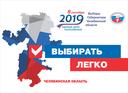 Объявлен набор в резерв составов участковых избирательных комиссий!!!!
