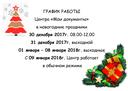 """График работы Центра """"Мои документы"""" в праздничные дни"""