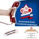 Информация об изменении графика работы клиентских служб УПФР в городах и районах Челябинской области