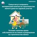 Как направить материнский капитал на улучшение жилищных условий