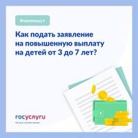 Как подать заявление на повышенную выплату на детей от 3 до 7 лет?