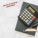 Расширен перечень физических лиц, которым льготы по имущественным налогам предоставляются проактивно