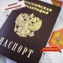 Управление по вопросам миграции напоминает о необходимости своевременного получения или замены паспорта