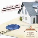В Управлении Росреестра снизилось количество приостановлений по кадастровому учету жилых объектов