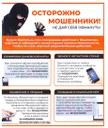 Сотрудники полиции Красноармейского района призывают граждан проявлять бдительность и не попадаться на уловки мошенников!!!