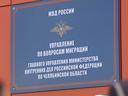 Управление по вопросам миграции информирует о возможности легализации иностранцев, находящихся на территории России с нарушением установленного порядка пребывания